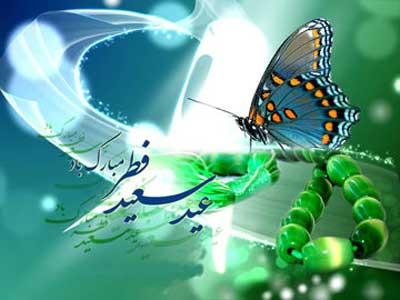 تبریک عید فطر 1400 عکس