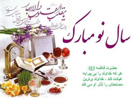 عکس پروفایل تبریک عید نوروز 99