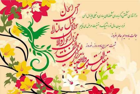 کارت پستال عید نوروز, کارت تبریک عید نوروز