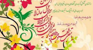 تصاویر تبریک عید نوروز