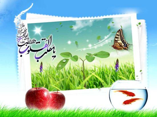 عکس پروفایل تبریک عید نوروز 96
