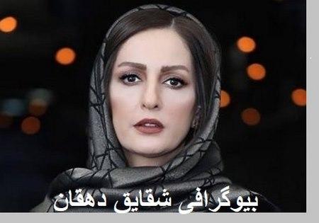 بیوگرافی شقایق دهقان و همسرش مهراب قاسمخانی
