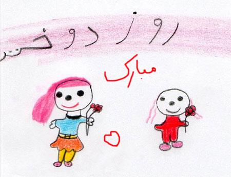 کارت پستال روز دختر,کارت تبریک روز دختر