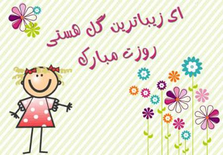 عکس پروفایل روز دختر مبارک جدید
