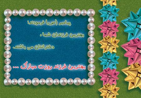 کارت پستال روز دختر,تصاویر روز دختر