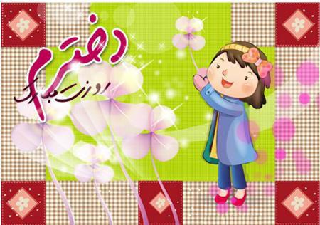 تصاویر کارت پستال روز دختر, تبریک روز دختر