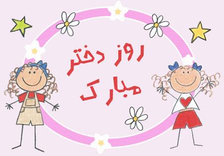 کارت پستال ولادت حضرت معصومه و روز دختر،تصاویر روز دختر