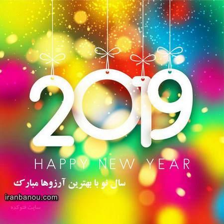 طالع بینی سال 2019 درباره تان چه می گوید؟