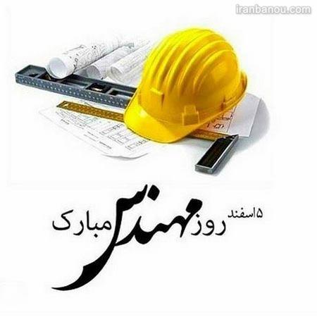 متن رسمی برای تبریک روز مهندس