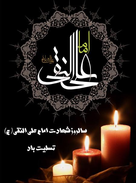 کارت پستال شهادت امام علی النقی الهادی (ع),شهادت امام علی النقی (ع)