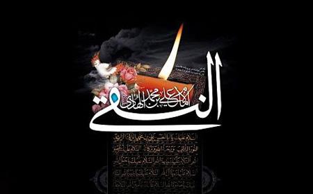 شهادت امام علی النقی الهادی (ع),تصاویر شهادت امام علی النقی الهادی (ع)