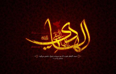 شهادت امام علی النقی (ع), تصاوبر شهادت امام هادی(ع)