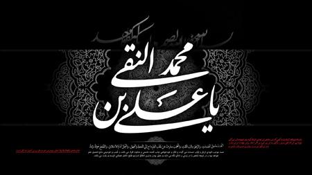 کارت پستال شهادت امام هادی(ع), کارت تسلیت شهادت امام علی التقی(ع)