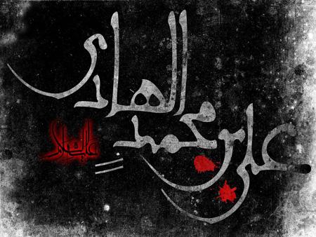 تصاویر شهادت امام علی النقی الهادی (ع), کارت پستال شهادت امام علی النقی الهادی (ع)