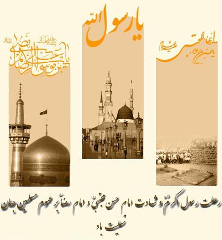 کارت پستال 28 ماه صفر, کارت پستال رحلت پیامبر و امام حسن مجتبی