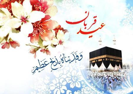 عکس کارت پستال عید قربان, عید سعید قربان
