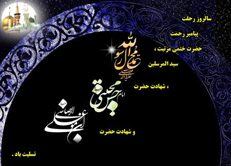 تسلیت شهادت امام حسن مجتبی,کارت پستال 28 ماه صفر