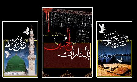 شهادت امام رضا,کارت پستال رحلت پیامبر