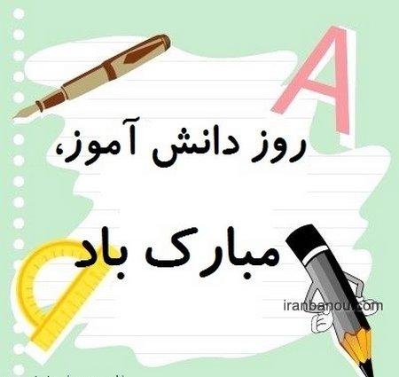 شعر روز دانش آموزش