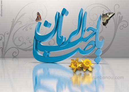 زیباترین عکس از امام زمان