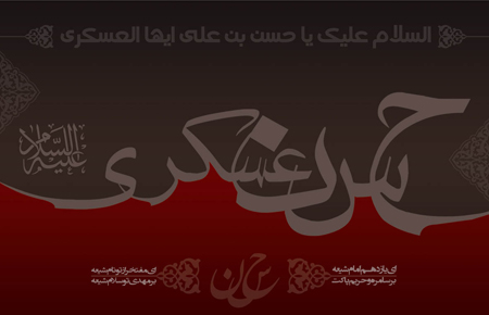 کارت پستال شهادت امام حسن عسگری,تصاویر کارت پستال شهادت امام حسن عسگری