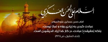 تصاویر کارت پستال شهادت امام حسن عسگری, شهادت امام حسن عسکری