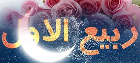 کارت پستال ماه ربیع الاول, تصاویر کارت پستال ماه ربیع الاول