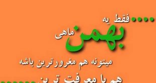 عکس پروفایل بهمن ماهی