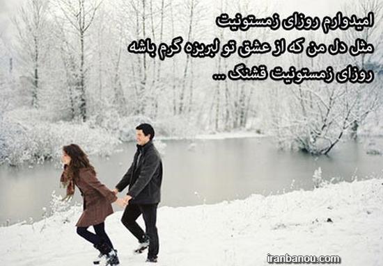 عکس نوشته زمستان