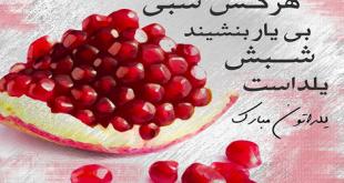 عکس نوشته اسم یلدا