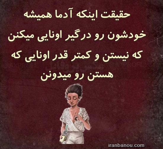 عکس نوشته و پروفایل تیکه دار