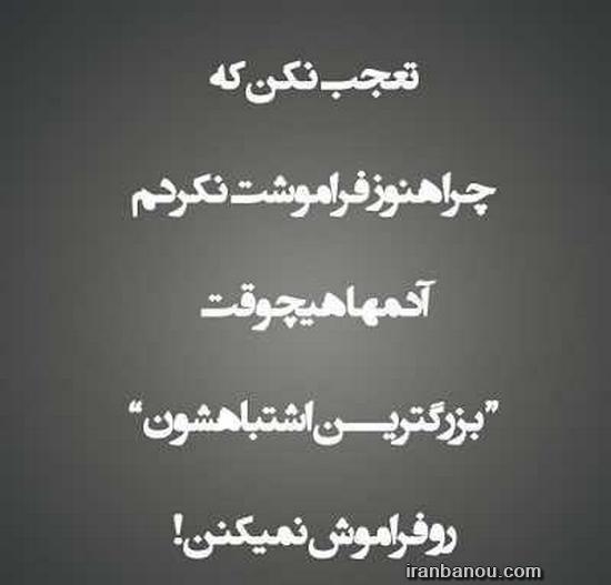 عکس نوشته های فاز بالا