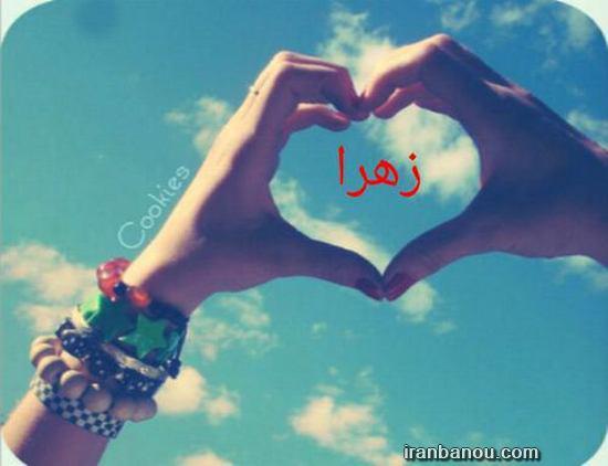 عکس نوشته اسم زهرا