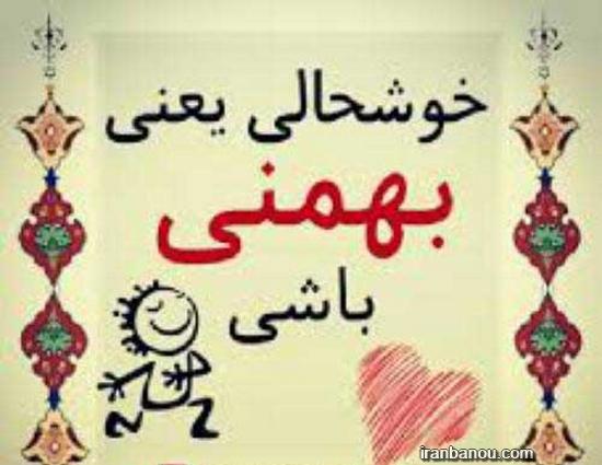 کلیپ تبریک تولد بهمن ماهی ها