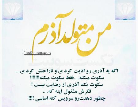 اس ام اس تبریک تولد اذر