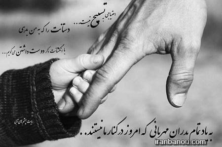 عکس پیام تسلیت پدر