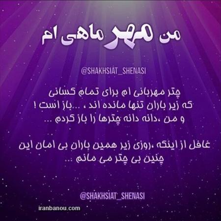تصاویر متن دار مهری ها