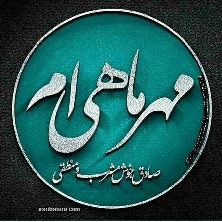 عکس از نماد ماه مهر
