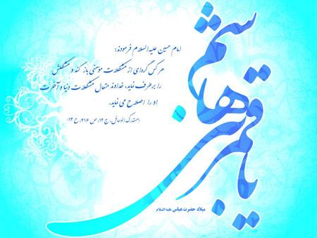 کارت پستال ولادت حضرت عباس,کارت تبریک ولادت حضرت ابوالفضل العباس