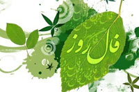 فال روزانه | پنجشنبه ۱ اسفند ۱۳۹۹