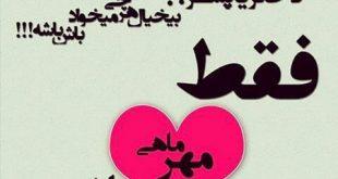 پروفایل مهر,عکسهای ماه مهر,عکس نوشته اسم مهر,عکس ماه مهر با نوشته,عکس نوشته دختر مهر ماهی,عکس پروفایل مهر ماه