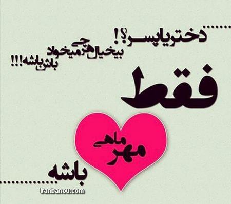 پروفایل مهر,عکسهای ماه مهر,عکس نوشته اسم مهر