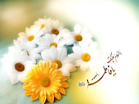 میلاد دخت مکرم نبی اکرم(ص) حضرت فاطمه زهرا (س) و روز مادر و زن مبارک و فرخنده باد