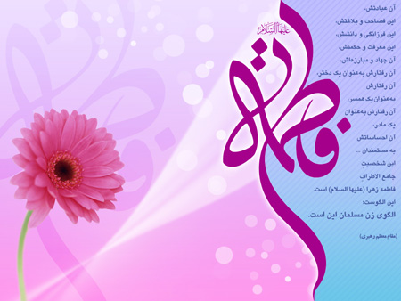 کارت پستال ولادت حضرت زهرا (س),تصاویر ویژه میلاد حضرت زهرا (س)