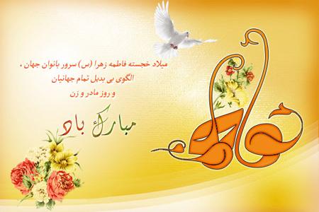 کارت پستال روز زن, کارت تبریک میلاد حضرت زهرا(س) و روز زن