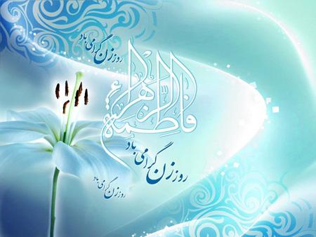 کارت تبریک میلاد حضرت فاطمه زهرا(س),کارت تبریک ولادت حضرت فاطمه زهرا(س)