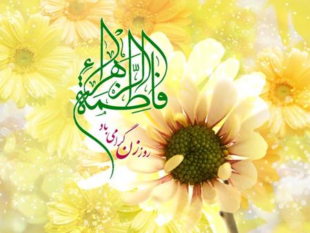 تصاویر ویژه میلاد حضرت زهرا (س), عکس روز مادر