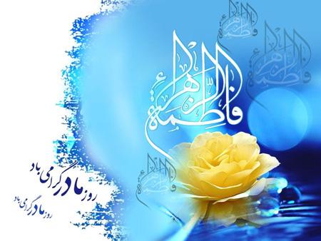 کارت تبریک میلاد حضرت فاطمه زهرا(س), کارت تبریک ولادت حضرت فاطمه زهرا(س)