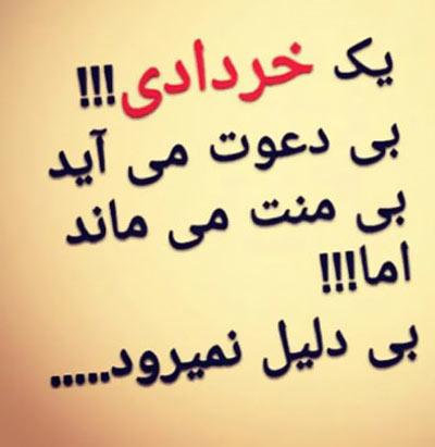 پروفایل خرداد,پروفایل خردادی