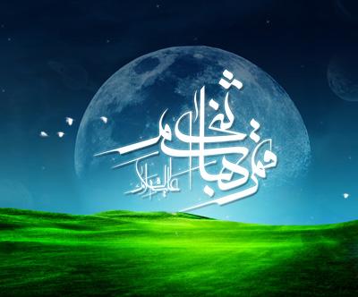 ولادت حضرت ابوالفضل, اس ام اس ولادت حضرت عباس